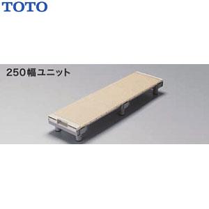 TOTO 浴室すのこ(カラリ床) 250幅ユニット/EWB473 1250サイズ TOTO