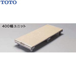 TOTO 浴室すのこ(カラリ床) 400幅ユニット/EWB475 1250サイズ TOTO