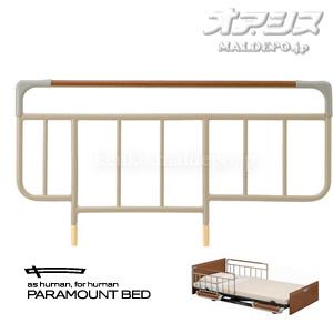 ベッドサイドレール(木目タイプ) KS-126C チェリー パラマウントベッド