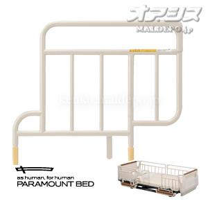 ベッドサイドレール(介助バー併用タイプ) KS-151Q パラマウントベッド