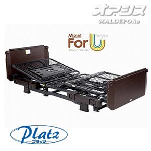 【搬入組立無料】ミオレット・フォーユー レギュラータイプ 背上げ1モーター P100-11AA1 木製フラットタイプ PLATZ(プラッツ)