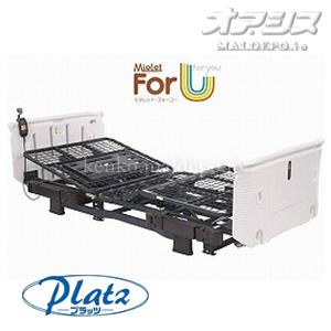 【搬入組立無料】ミオレット・フォーユー レギュラータイプ 背上げ1モーター P100-11BD2 樹脂タイプ PLATZ(プラッツ)