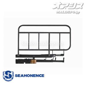 和夢「凛」・「純」専用 ベッドサイドレール(1本) K-190S ショートサイズ足側専用 シーホネンス