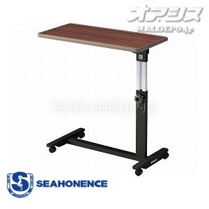 和夢「純」・「雅」専用 ベッドサイドテーブル(ノブボルト式) K-4100M シーホネンス