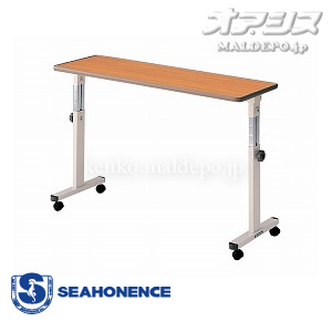 和夢「純」・「雅」専用 オーバーベッドテーブル(ノブボルト式) PT-5100M シーホネンス