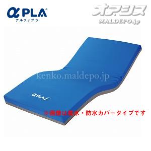 アルファプラF 通気カバータイプ ショート 幅83cm MB-FA3S アルファプラ