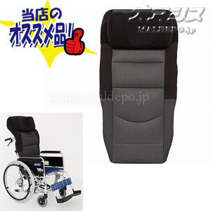 車いすサポートシートα KG0021