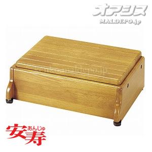 安寿 木製玄関台 高さ調節タイプ S45W-30-1段 アロン化成