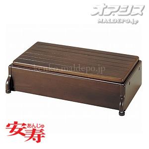 安寿 木製玄関台 高さ調節タイプ S60W-30-1段 アロン化成 高さ15-22.5cm