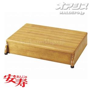 安寿 木製玄関台 1段タイプ 60W-40-1段 アロン化成 高さ12cm