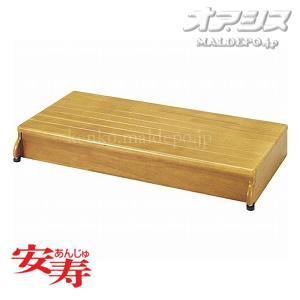 安寿 木製玄関台 1段タイプ 90W-40-1段 アロン化成
