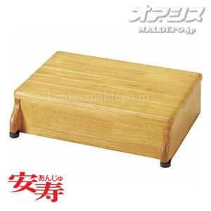 安寿 木製玄関台 1段タイプ 45W-30-1段 アロン化成 高さ12cm