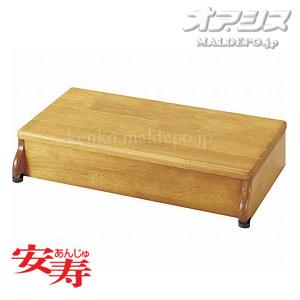 安寿 木製玄関台 1段タイプ 60W-30-1段 アロン化成 高さ12cm