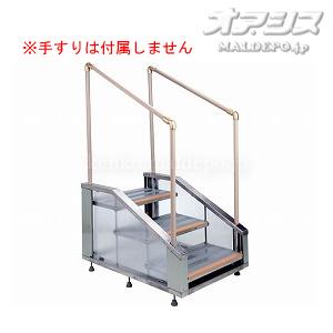 屋内外用ステップ 3段 ST3(手すり無し)