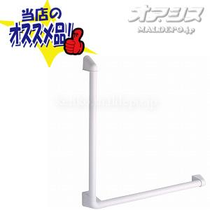 浴室手すり ソフトハンド Vタイプ φ30 長さ70×60cm P-30V L-7060