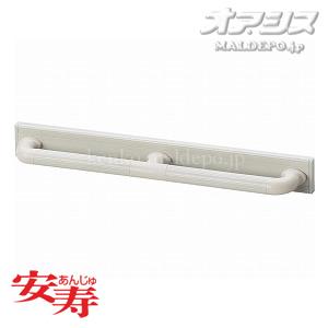安寿 台座付住宅用手すり バス・トイレ・玄関用 BTG-600 アロン化成
