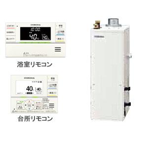 46.5kW直圧式 高効率石油給湯器エコフィール UKB-EF470AXP/F CORONA(コロナ) 給湯+追いだき オート 屋内 強制排気 ボイスリモコン