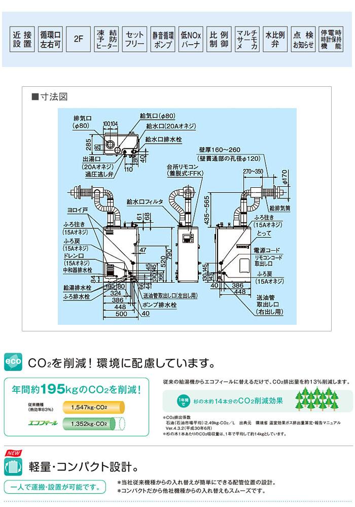 46.5kW直圧式 高効率石油給湯器エコフィール UKB-EF470XP/FFK CORONA(コロナ) 給湯+追いだき 屋内 強制給排気 ボイスリモコン