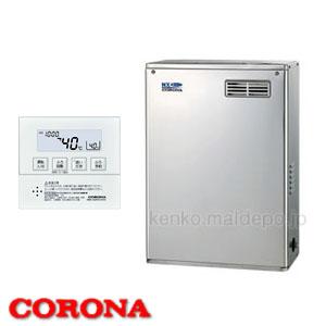 45.6kW高圧力貯湯式 石油給湯器NX-Hシリーズ UKB-NX460HAR/MSD CORONA(コロナ) 給湯+追いだき オート 屋外 前面排気 ステンレス外装 ボイスリモコン