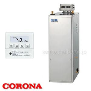 45.6kW高圧力貯湯式 石油給湯器NX-Hシリーズ UKB-NX460HAR/SD CORONA(コロナ) 給湯+追いだき オート 屋外 無煙突 ステンレス外装 ボイスリモコン