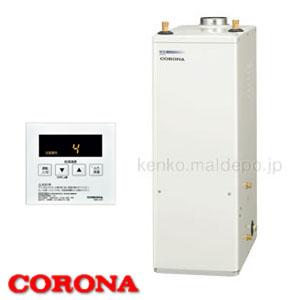 45.6kW高圧力貯湯式 石油給湯器NX-Hシリーズ UKB-NX460HR/FD CORONA(コロナ) 給湯+追いだき 屋内 強制排気