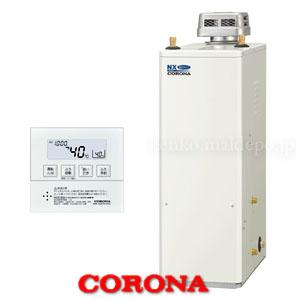 45.6kW貯湯式 石油給湯器NXシリーズ UKB-NX460AR/AD CORONA(コロナ) 給湯+追いだき オート 屋外 無煙突 ボイスリモコン
