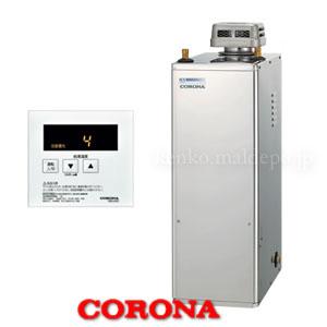 45.6kW貯湯式 石油給湯器NXシリーズ UIB-NX46R/S CORONA(コロナ) 給湯専用 屋外 無煙突 ステンレス外装
