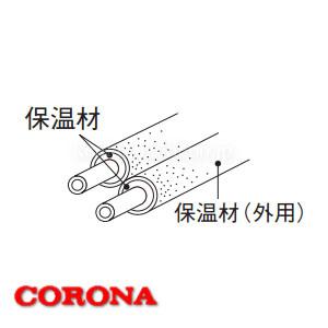 15A配管接続用部材 配管用パックチューブ20m USA-28 CORONA(コロナ)