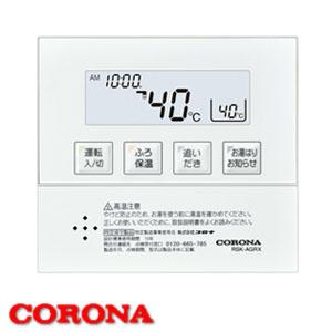 コロナ給湯器 増設リモコン RSK-AG470RX CORONA(コロナ)
