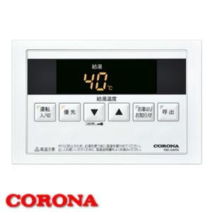 コロナ給湯器 浴室リモコン RBI-SA47RX CORONA(コロナ)