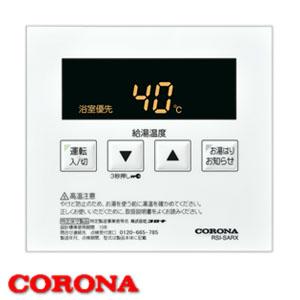 コロナ給湯器 増設リモコン RSI-SA47RX CORONA(コロナ)