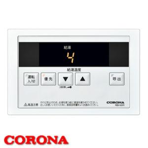 コロナ給湯器浴室リモコン RBI-NX37R CORONA(コロナ)