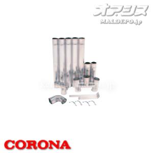 φ120ステンレス排気筒セット BH-120S CORONA(コロナ)