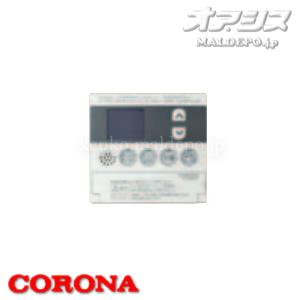 コロナ業務用給湯器デジタルリモコン M-036SSC CORONA(コロナ)
