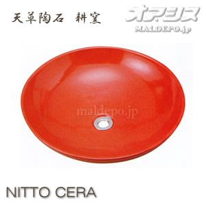 天草陶石耕窯洗面器KOシリーズ 手洗鉢(赤・黄) φ500 LIXIL(リクシル)