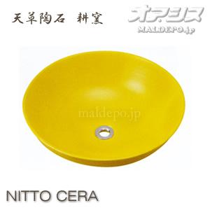 天草陶石耕窯洗面器KOシリーズ 手洗鉢(赤・黄) φ450 LIXIL(リクシル)