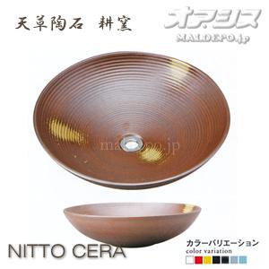 天草陶石耕窯洗面器KOシリーズ 手洗鉢(白磁・黒泥・〆焼) φ430 LIXIL(リクシル)