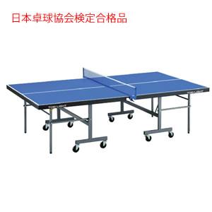卓球台SR22F 日本卓球協会検定合格品 TOEI LIGHT