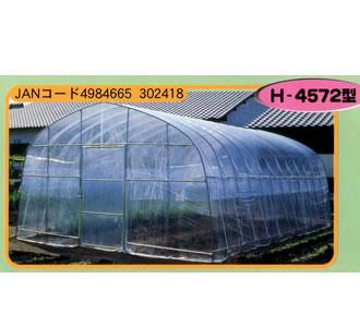 大型菜園ハウス H-4572型 南栄工業 約9.8坪【地域別運賃】