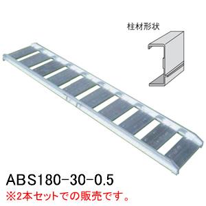 アルミブリッジ ABS180-30-0.5(2本セット) アルミス 取手付