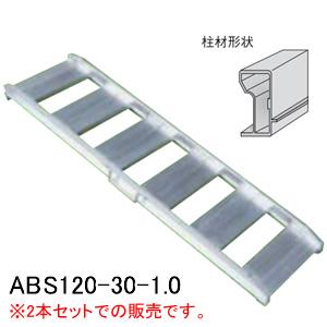 アルミブリッジ ABS120-30-1.0(2本セット) アルミス 取手付