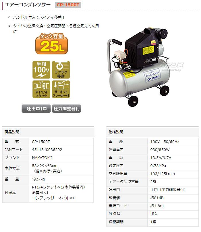 Air compressor 25 l CP-1500T
