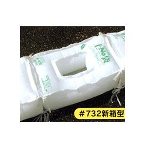 土嚢袋 新箱型 732 (50枚セット) 丸和ケミカル