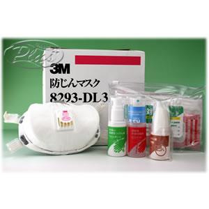 衛生対策・予防セット (8293-DL3マスク+衛生キット) オリジナルセット商品
