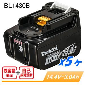 純正 14.4V用リチウムイオンバッテリー 5個セット BL1430B マキタ(makita) A-60698 3.0Ah