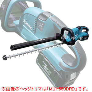 36V用 充電式ヘッジトリマ MUH550DWBX(36Vバッテリx2+充電器付) マキタ(makita)