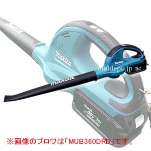 Makita マキタ 36V バッテリー 充電 ブロワー ブロアー 落葉 掃除 清掃 マキタ(makita) 36V用 充電式ブロワ MUB360DWBX(36Vバッテリx2+充電器付) 36V用 充電式ブロワ MUB360DWBX(36Vバッテリx2+充電器付) マキタ(makita)