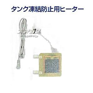 タンク凍結防止ヒーター RVX001 アサヒ衛陶