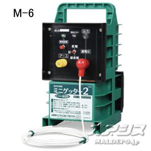 屋外用完全防雨型 電気牧柵器 ミニゲッター2 M-6 末松電子