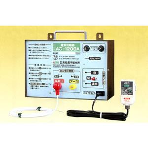 電気牧柵器本器 屋内設置・家庭用100V式 AC-1200A 末松電子